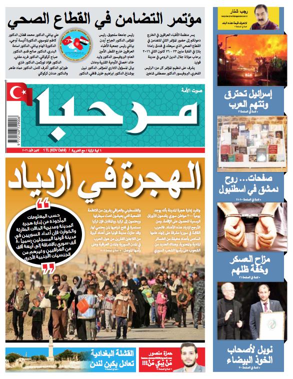Merhaba Arabca-Sayı 31-Aralık 2016